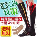 袜子 - 加圧 ソックス/着圧 ソックス/ふくらはぎ/むくみ 222130