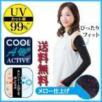 ショッピングアームカバー アームカバー 日よけ 紫外線 UVカット レディース UVフィットアーム カバー