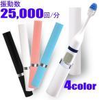 電動歯ブラシ 電動 歯ブラシ 携帯 音波歯ブラシ 音波式振動歯ブラシ スティックソニック 336006