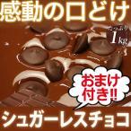 チョコ チョコレート ダイエット食品 ダイエット スイーツ バレンタイン お菓子作り ノンシュガー 325090