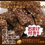 ダイエット食品 ダイエット チョコ チョコレート スイ