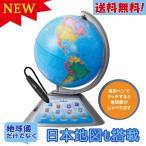 ショッピングパーフェクトグローブ 豪華プレゼント付き 地球儀 しゃべる地球儀 パーフェクトグローブ トレジャー