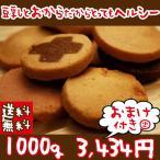 おからクッキー 豆乳おからゼロクッキー 豆乳おからクッキー ダイエットクッキー わけあり 325110-1000
