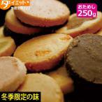 お試し 250g  豆乳おからゼロクッキー 豆乳おからクッキー ダイエットクッキー わけあり 325110-250