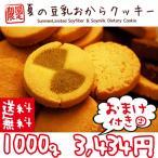 わけあり おからクッキー 豆乳おからゼロクッキー 豆乳おからクッキー ダイエットクッキー 325111-1000