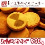 訳あり お試し 500g  ダイエットクッキー 豆乳おからクッキー おからクッキー  325111-500