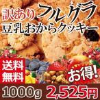 フルグラ ダイエット食品 おから スイーツ おからクッキー 低カロリー 325112