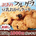 お試し おからクッキー 低カロリー フルグラ ダイエット食品 おから スイーツ 325112-250