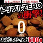 訳あり お試し 500g   おからクッキー  ダイエット ダイエットクッキー 豆乳おからクッキー 325129-500