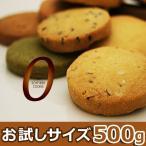 訳あり お試し 500g   ダイエット食品 ダイエットクッキー  おからクッキー  豆乳おからクッキー 325130-02