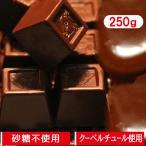砂糖不使用 チョコレート スイーツ お菓子 シュガーレス ダイエット食品 クーベルチョコレート ダイエット 325141