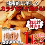 おからクッキー 健康 置き換え ダイエット 豆乳おからクッキー プロテイン 卵不使用 ダイエット食品 豆乳クッキー プロテインクッキー 325157