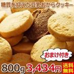 ローカーボ  低糖質 ダイエット 豆乳おからクッキー  大容量 800g おからクッキー 訳あり 低糖質食品 ふすま 大豆 325167-800