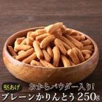 お試し用 国産 かりんとう 塩味 250g 堅あげ プレーン おから おやつ 低糖質 食品 325200-250