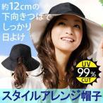 Yahoo!低糖質・糖質制限の快適空間222ハット 日よけ 帽子 レディース UVカット 帽子 ウォーキング 日焼け防止 紫外線 UV帽子 小顔 328024