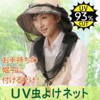 报童帽 - 日よけ 虫よけ 虫除け 帽子 UVカット 紫外線 日焼け防止 UV虫よけネット 紫外線対策 328030