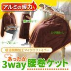 其它 - 腰巻 ブランケット 腰巻き ブランケット 着る毛布 マイクロファイバー ひざかけ ひざ掛け 膝掛け あったか 328090