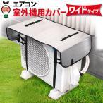 室外機カバー 室外機カバー アルミ エコパネル エアコン室外機用ワイドでしっかり遮熱エコパネル
