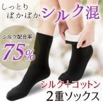 Regular Socks - 冷え取り靴下 冷えとり靴下 あったか 靴下 暖かい 靴下 ソックス シルク 靴下 保湿 328136