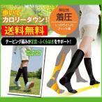 高袜 - テーピング テーピング靴下 着圧ソックス 着圧 加圧 ソックス 美脚 むくみ ソックス 歩いてカロリーダウンソックス