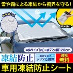 カー用品 フロントガラス 霜よけ 撥水加工 サンシェード サイドミラーカバー 車用 凍結防止 シート