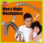 歯ぎしり 防止 マウスピース マウスピース 健康グッズ 歯軋り 噛み合わせ メンズ いびき 睡眠 328153