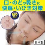 いびき防止グッズ 鼻呼吸  口呼吸 テープ いびき テープ 鼻呼吸グッズ 328190