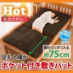 敷きパッド あったか 敷きパッド 暖かい あったかグッズ ふわふわ シングル 足 寝具 敷きパッド 冷え性 起毛 ボア あったか 328258