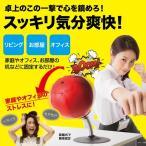 パンチングボール ストレス シェイプアップ ダイエット器具 体脂肪 カロリー パンチバッグ ストレス解消  オフィス メタボ 328279