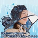 合羽 かっぱ 防水 撥水加工 おしゃれ 雨合羽 ガーデニング アウトドア メッシュ 生地 雨具 レイン レインハット レディース 自転車 帽子 328291