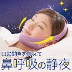 いびき防止 鼻呼吸 イビキ 顎固定サポーター いびき軽減 睡眠サポート いびき グッズ 口呼吸 328296