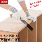 いろいろ 切れる 万能 のこぎり コンパクト サイズ 解体作業 粗大ゴミ 日本製 プラスチック 木 ステンレス 鉄 木の枝 カーペット 段ボール ノコギリ 328360