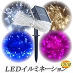 LEDイルミネーションライト 単色100球 屋外 ソーラーパネル充電 332056