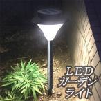 LEDガーデンライト 屋外 ソーラーパネル充電式 自動点灯 332057