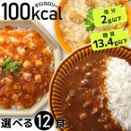 置き換え ダイエット 食品 低糖質 糖質制限 レトルト こんにゃく麺 健康食品 ローカロリー レトルト食品 100kcal 12食