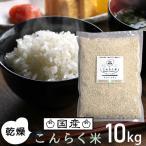 こんにゃくご飯 ダイエット食品 ダイエット ごはん マンナン 米 低カロリー 低糖質 糖質制限 置き換えダイエット こんにゃく姫(10kg)