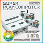 ゲーム機 おもちゃ 玩具 ゲーム器 男の子 sfc スーパーファミコン 互換機 本体 337009