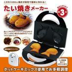 たいやき器 たい焼き器 家庭用 たい焼き 型 たい焼きメーカー 手づくり お菓子 おやつ ホームパーティー 337040