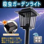 虫除け/害虫対策/ライト/照明/防雨/便利グッズ