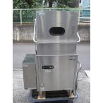 【送料見積】タニコー食器洗浄機ブースター付タイプ☆50Hz☆