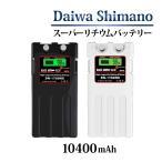 ダイワ シマノ 電動リール用 DN-1700NS スーパーリチウム 互換 バッテリー 充電器 セット 14.8V 10400mAh SONYセル