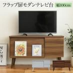 テレビ台 ローボード 幅100 40インチ 高さ60 テレビボード 北欧 おしゃれ 家具 レトロ モダン リビング テレビラック 木製 収納 40型