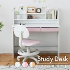 学習机 シンプル 幅100cm 奥行45cm 木製 勉強机 子供机 子供部屋 デスク 学習デスク リビングデスク かわいい ホワイト 白 ピンク