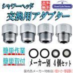 シャワーヘッド交換用アダプター 各メーカー対応 便利アイテム