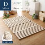ショッピングすのこ すのこベッド 2つ折り式 桐仕様(ダブル)Airflow ベッド 折りたたみ 折り畳み すのこベッド 桐 すのこ 二つ折り 木製 湿気 YOG