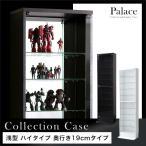 フィギュアラック palace パレス コレクションラック SALE セール YOG