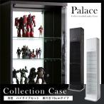 フィギュアラック palace パレス コレクションラック セット コレクションケース ディスプレイラック おしゃれ YOG