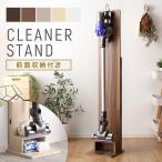 クリーナースタンド 掃除機 スタンド マキタ・ダイソン対応 スティック掃除機対応 収納 掃除機立て タワー 木製 YOG【AS】