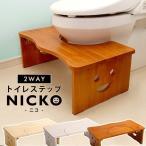 踏み台 トイレ 子供 トイトレ 折りたたみ  ベンチ ステップ 木製 キッズ  子ども トイレの踏み台 こども 足台  NICKO-ニコ- YOG
