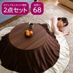 木目調 カジュアル 布団セット こたつ 丸型
